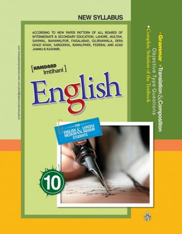 English-10th-(2013)-Front