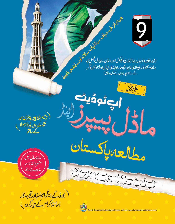 Mutalia Pakistan In Urdu Pdf