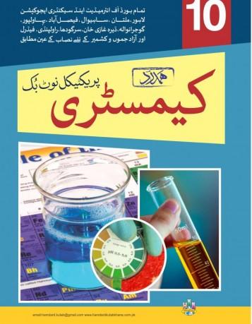 Chemistry Practical Copy 10th U-M