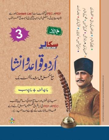 Scholar Urdu Grammar Class 3th (2014)