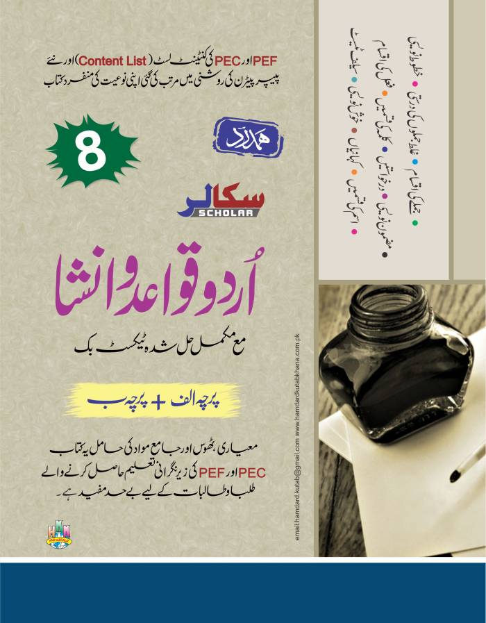 Urdu Grammar Book In Urdu Language