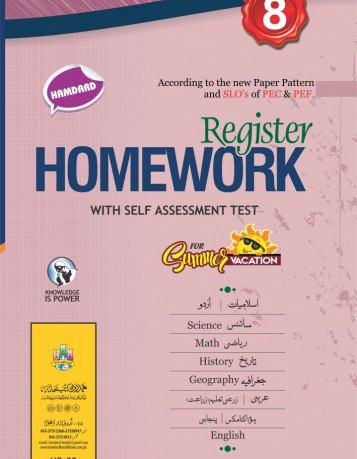 hamdard-home-work-register-e-8