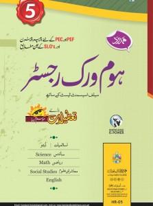 hamdard-home-work-register-u-5