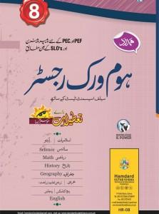 hamdard-home-work-register-u-8