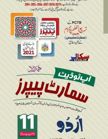 smart-urdu-11-p1
