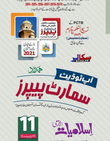 smart-islamiyat-11-p1