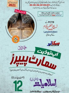 smart-islamiyat-lazmi-12-p2